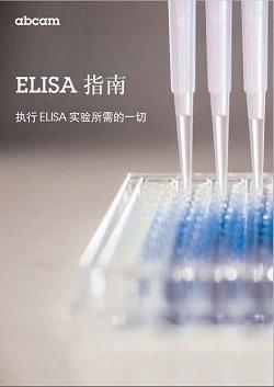 elisa-guide-chinese-website.jpg (250×353)