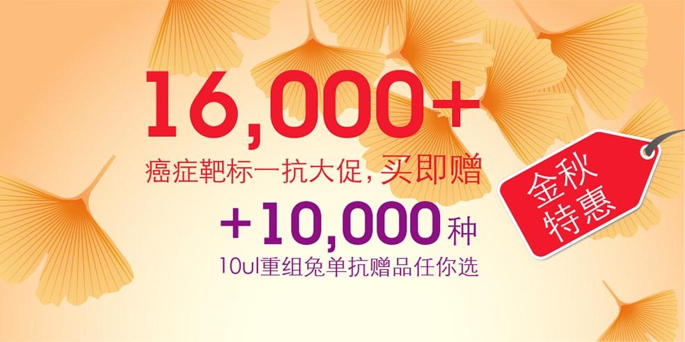 Abcam 16,000+肿瘤研究靶标特惠活动:一抗买一赠一,买二赠一
